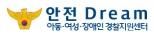 안전Dream 경찰지원센터-새창