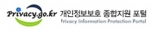 개인정보보호 종합지원포털-새창