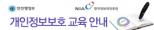 개인정보보호안전교육-새창