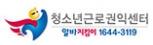 청소년 근로권익 센터-새창
