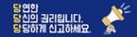 교육분야 성 희롱 성 폭력 신고센터-새창
