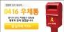 0416우체통-새창