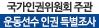 운동선수 인권 특별조사-새창