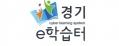 경기e학습터-새창